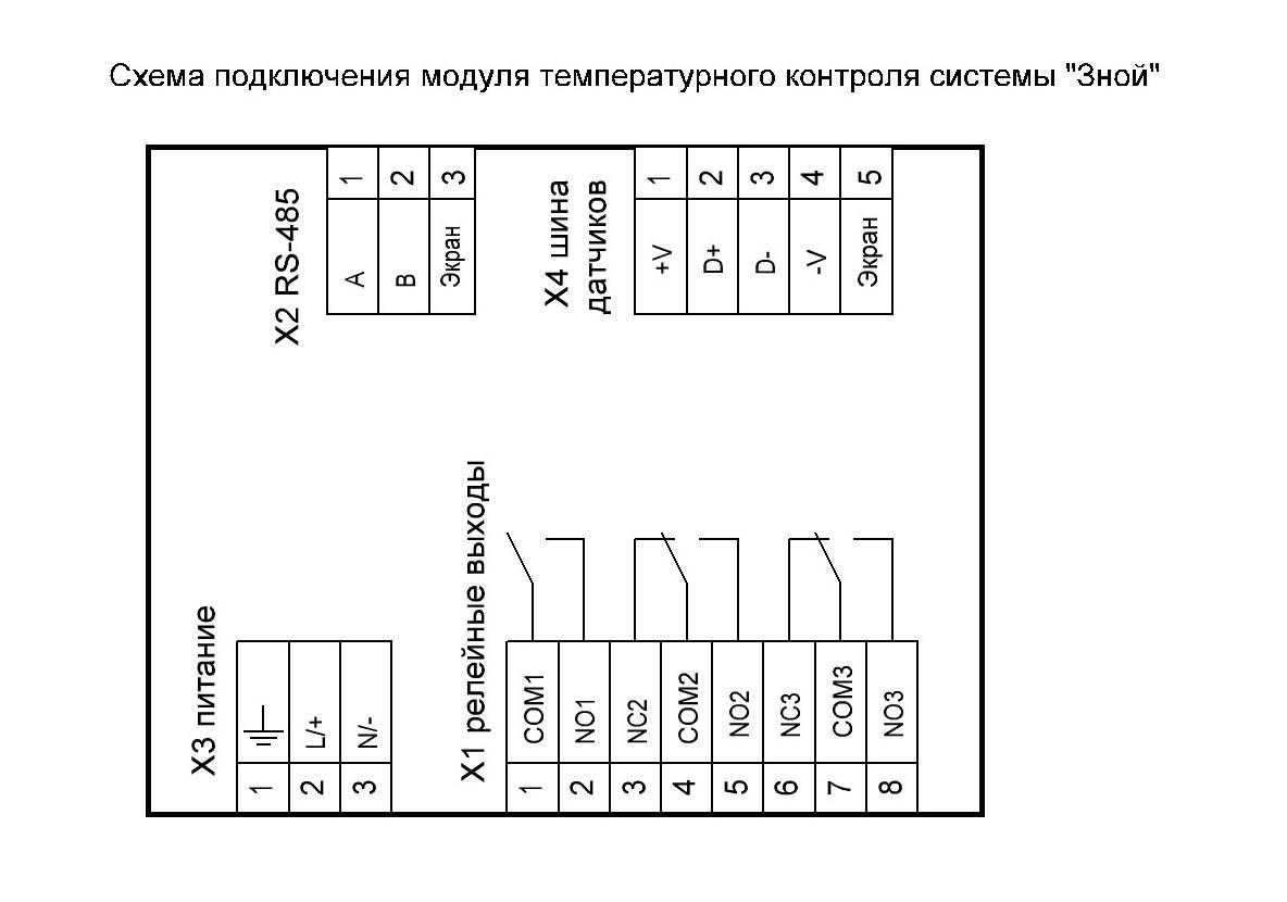 пример схемы электрической соединений